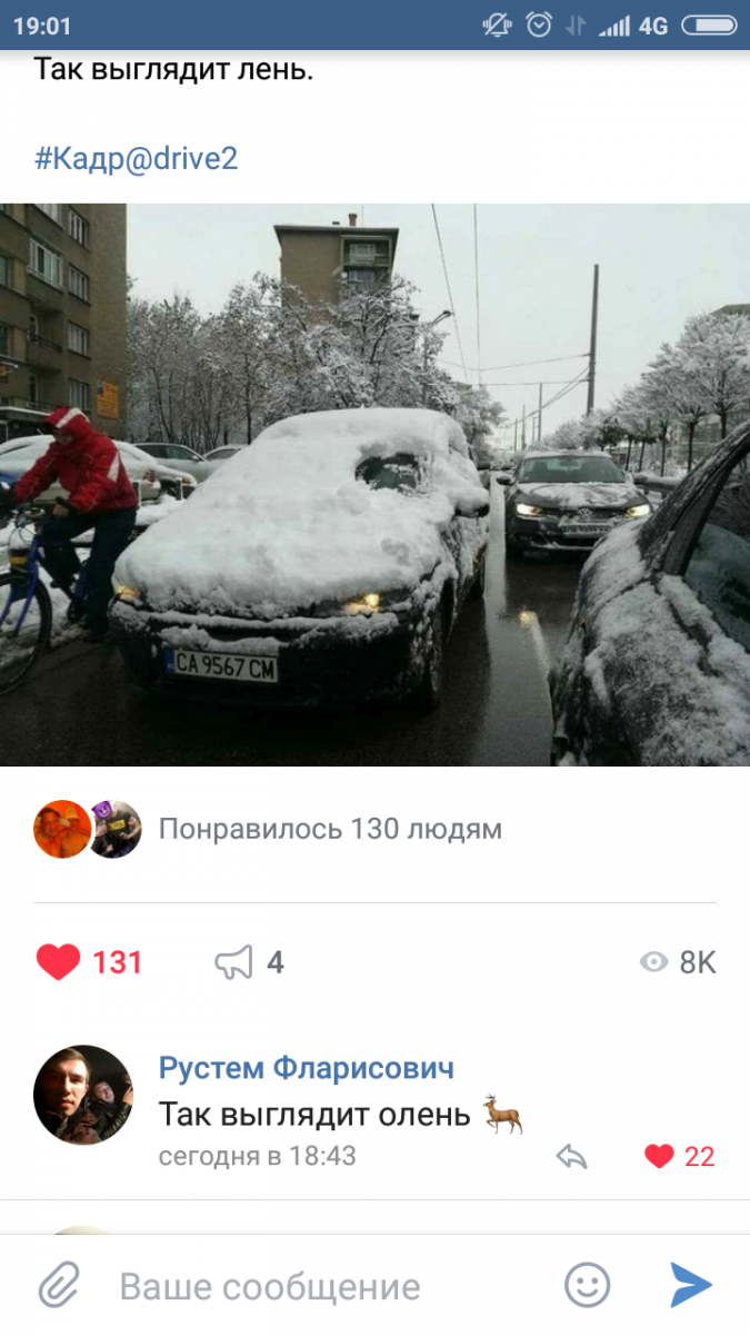 Screenshot_2017-11-29-19-01-52-507_com.vkontakte.android.thumb.png.761bfbe58dff2cc926b00706b08a4095.png