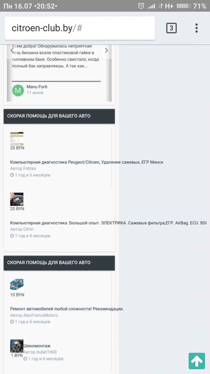 Screenshot_2018-07-16-20-52-43-133_com.android.chrome.png.122cf2523fbbc4779c05d1cf2638a4d1.png